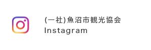 (一社)魚沼市観光協会 Instagram